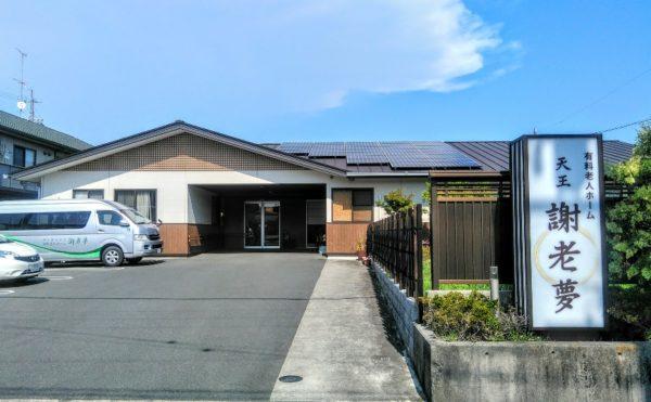 浜松市にある住宅型有料老人ホーム 天王 謝老夢