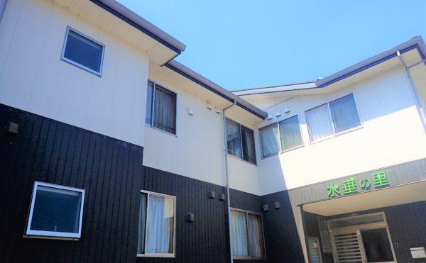 掛川市にあるグループホーム グループホーム水垂の里