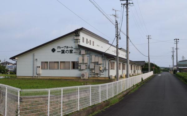 浜松市北区にあるグループホーム グループホーム一葉の家