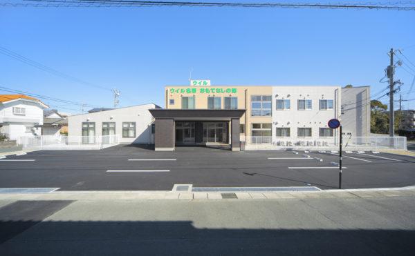浜松市にあるグループホーム ウィル名塚 おもてなしの郷