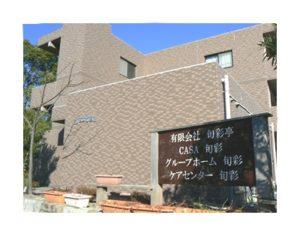 磐田市にあるグループホームのグループホーム旬彩です。