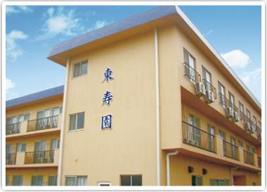 にある住宅型有料老人ホーム 東寿園