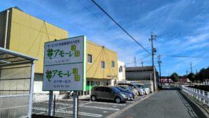 浜松市東区にあるサービス付高齢者向け住宅のアモーレ和田です。