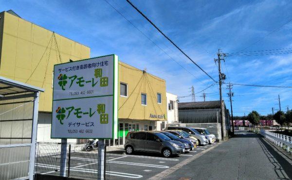 アモーレ和田