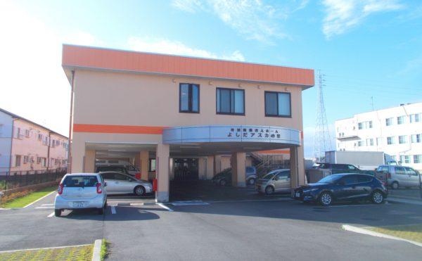 にある介護老人福祉施設 地域密着型特別養護老人ホーム よしだアスカの里