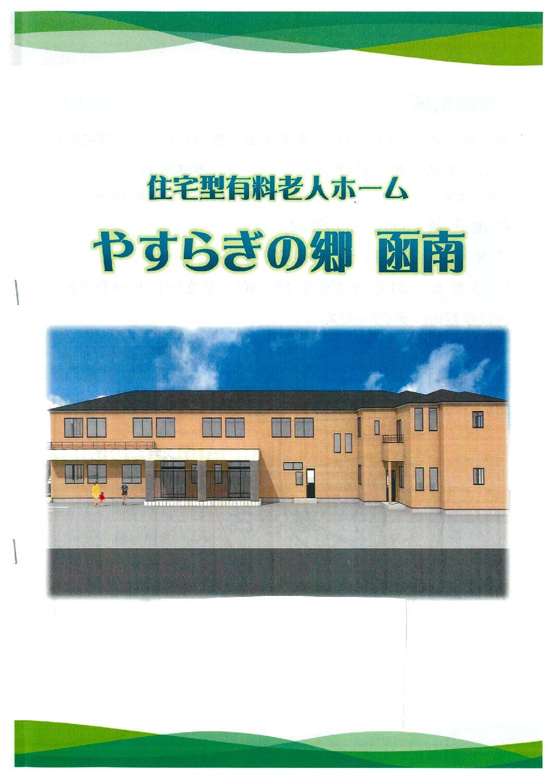田方郡函南町に住宅型有料老人ホームがオープン予定です!