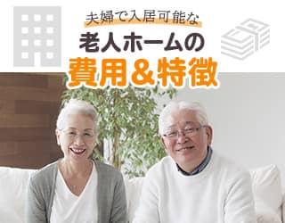夫婦入居が可能な老人ホームの費用と特徴