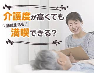 介護度が高い方でも老人ホームで豊かに生活できるのか?