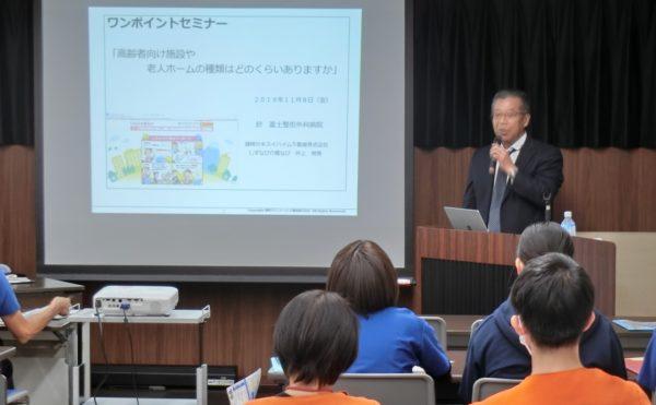 富士市内の病院でセミナーを開催致しました!