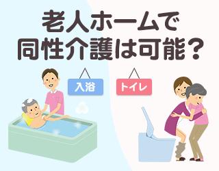 老人ホームで同性に介護してもらうことは可能なの?