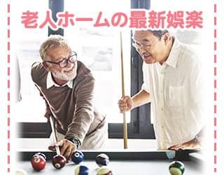 老人ホームの最新娯楽について