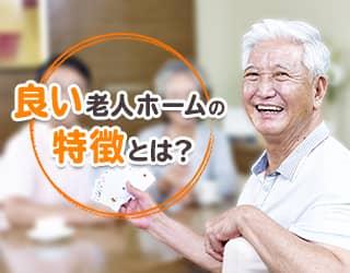 良い老人ホームにはどんな特徴がある?