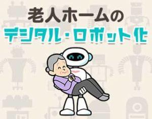 老人ホームのデジタル・ロボット化について
