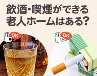 老人ホームで酒・たばこ可能施設はありますか?