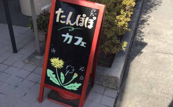たんぽぽカフェ(認知症カフェ)のご紹介♪