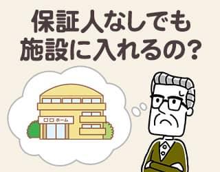 老人ホームで保証人無しで入れる施設はある?