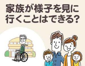 老人ホームでの様子を家族が見学することはできる?