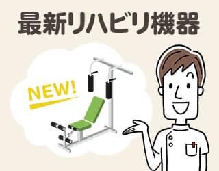 老人ホームの最新リハビリ機器・方法紹介