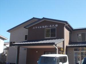 静岡市葵区にあるグループホームのスマイル住まいる大岩です。
