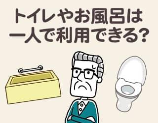 老人ホームで一人でトイレやお風呂に入ることは可能?