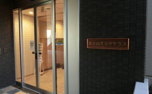 富士市の介護付き有料老人ホーム「富士山するがテラス」を紹介します!