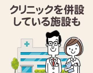 老人ホームで高度な医療を受けられる施設はある?