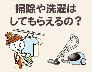 老人ホームでの掃除や洗濯などはしてくれるの?