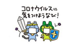 コロナ禍の見学~県外・首都圏からのお問い合わせ~