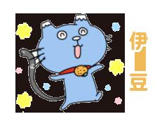 東京にお住まいの方が、伊豆の施設に入居されました。
