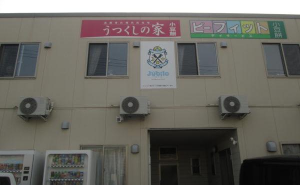 神奈川県川崎市の方が浜松市の老人ホームへご入居されました!