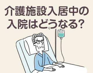 介護施設入居中に入院してしまった場合、どうなるの?