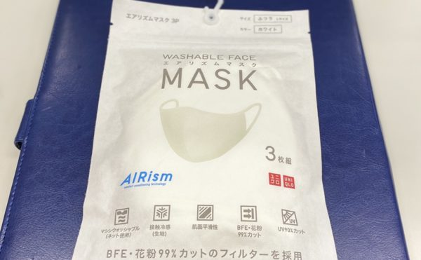 某有名ブランドのマスクレビュー!