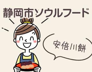 静岡市のご当地食材!③