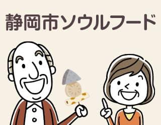 静岡市のご当地食材!①