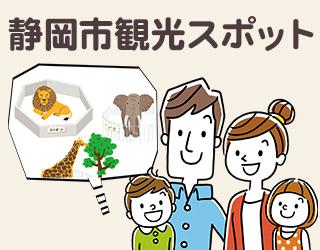 静岡市の見どころ①(静岡市立日本平動物園)