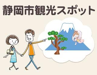 静岡市の見どころ②(三保松原)