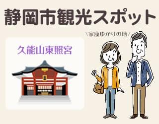 静岡市の見どころ③(久能山東照宮)