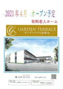 《静岡県富士宮市野中 有料老人ホーム》新規オープン施設の紹介