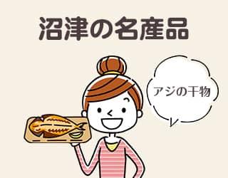 沼津のご当地食材!①(沼津ひもの)