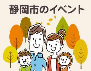 静岡市のイベント