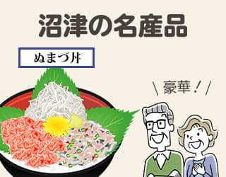 沼津のご当地食材!③(ぬまづ丼)