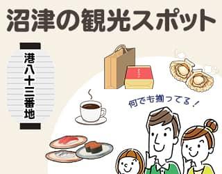 沼津の見どころ②(港八十三番地)