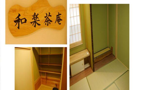 和室がある施設は珍しいです