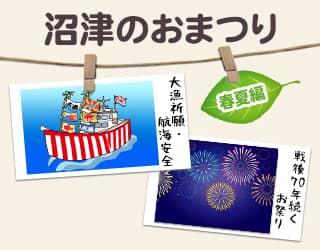 沼津のイベント